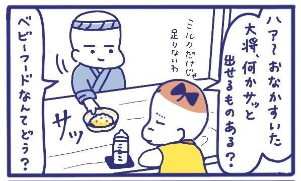 漫画「屋台ヤケミルク」