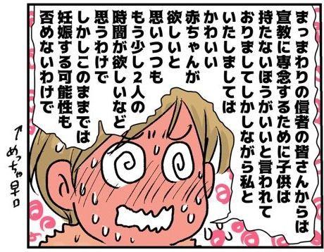 性教育に関わる描き下ろし漫画6