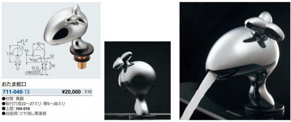 カタログに掲載された商品「おたま蛇口」の紹介ぺージ