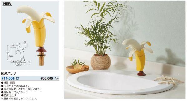 カタログに掲載された商品「国産バナナ」の紹介ぺージ