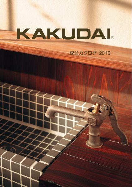 2015年の水道用品紹介カタログ
