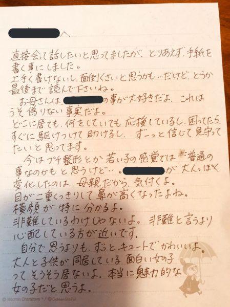 母からの手紙1枚目