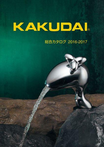2016年-2017年の水道用品紹介カタログ