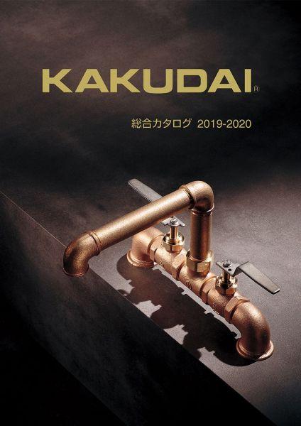 2019年-2020年の水道用品紹介カタログ