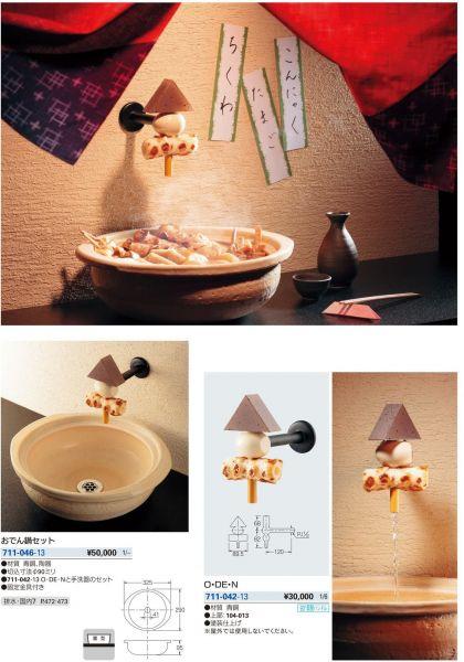 カタログに掲載された商品「おでん鍋セット」の紹介ぺージ