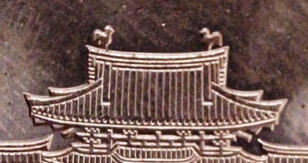 10円玉に描かれた鳳凰堂の屋根