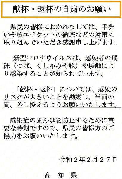 新型コロナウイルスを受けて高知県が作成した献杯・返杯の自粛を呼びかけるチラシ
