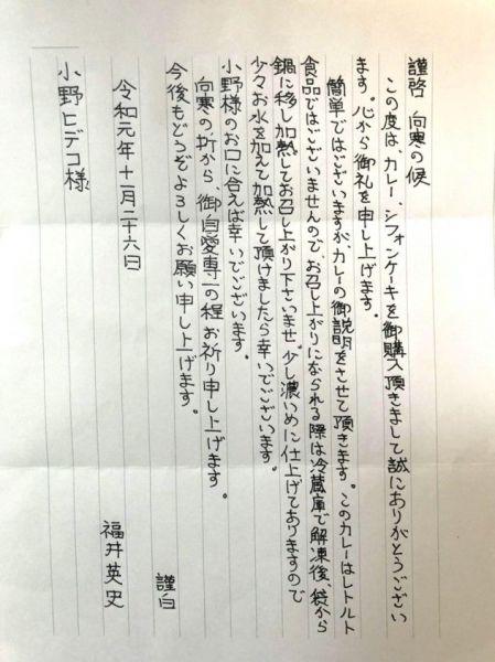 「フクイのカレー」を購入した際に同封されていた手紙