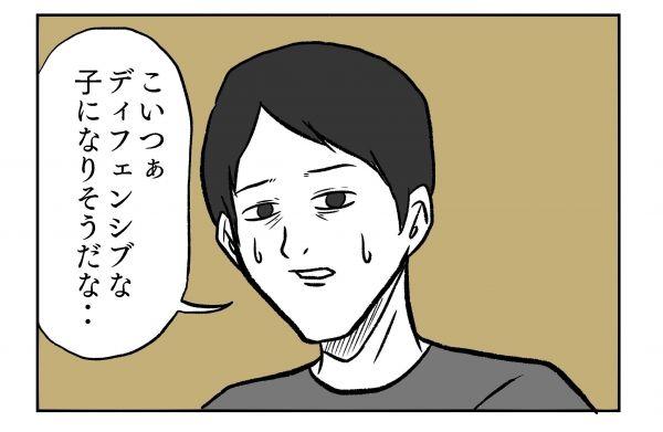 小山コータローさん(@MG_kotaro)の4コマ漫画「ディフェンシブベイビー」