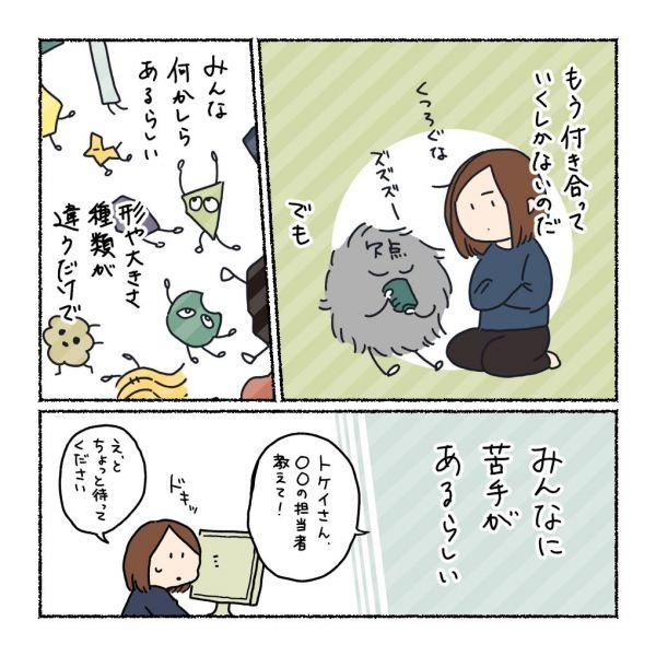 トケイさん(@tokeikamone)のマンガ「人の顔と名前が覚えられない社会人の話」
