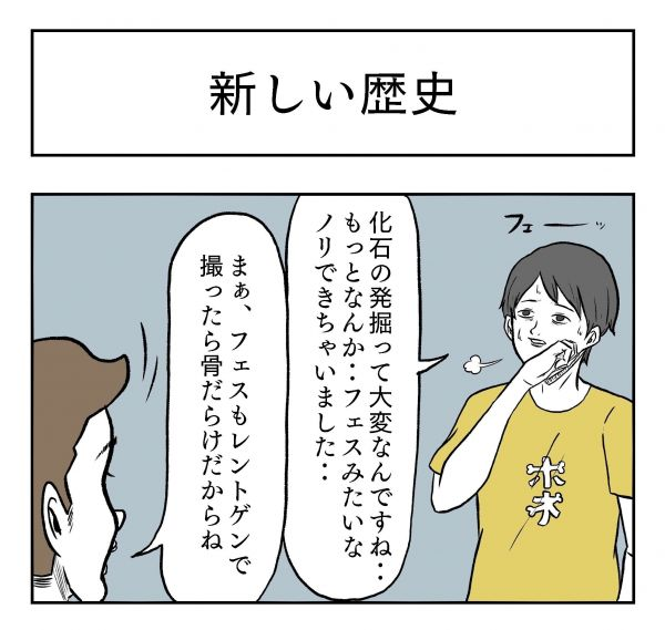 小山コータローさん(@MG_kotaro)の4コマ漫画「新しい歴史」