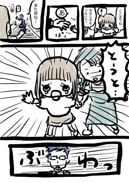 ひとりさんの漫画「保育士さんありがとうの話」