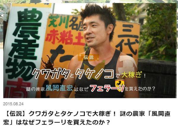 5年前のジモコロに登場した風岡直宏さん=「【伝説】クワガタとタケノコで大稼ぎ! 謎の農家「風岡直宏」はなぜフェラーリを買えたのか?」より