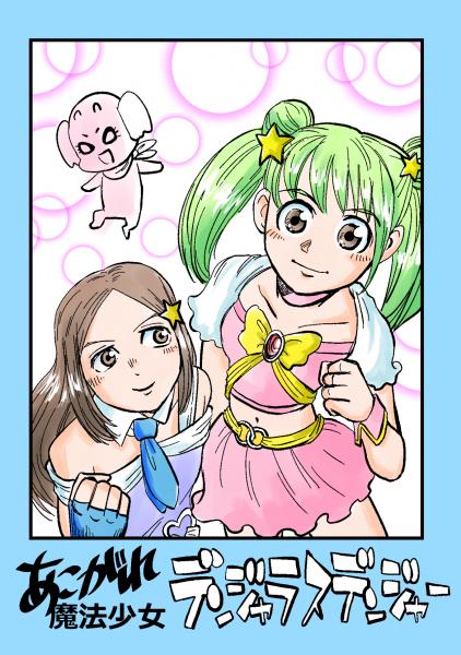 いぬパパさんの漫画「あこがれ魔法少女☆デンジャラスデンジャー 」