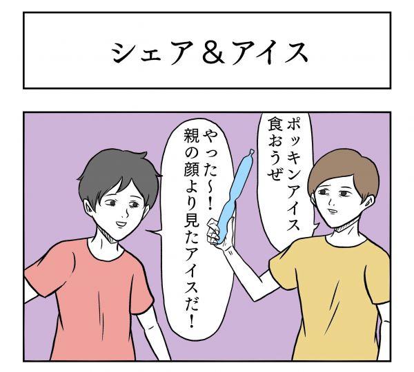 小山コータローさん(@MG_kotaro)の4コマ漫画「シェア&アイス」