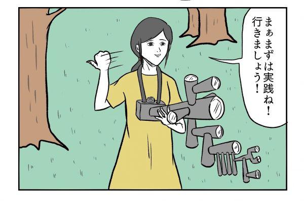 小山コータローさん(@MG_kotaro)の4コマ漫画「セブンティーンカメラガール」