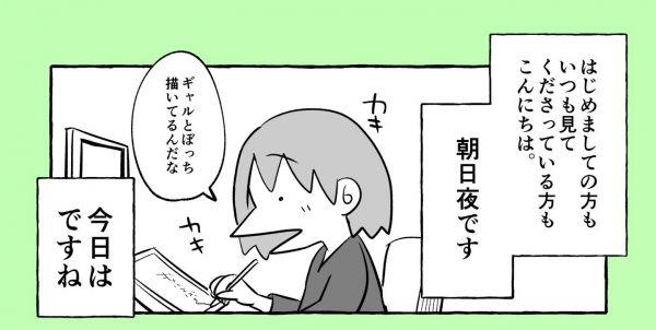 朝日夜さん(@asahi_yoru9)の漫画「わたしがギャルに救われた話」