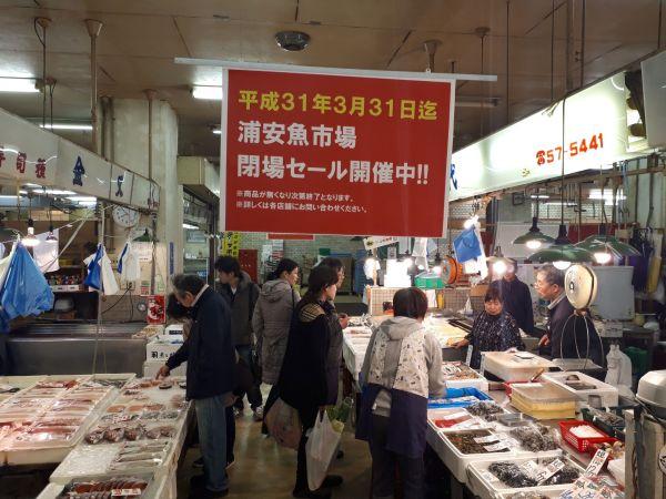 昨年3月に閉場となった浦安魚市場。今はもうない