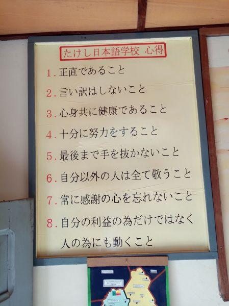 たけし日本語学校に掲げられた「心得」
