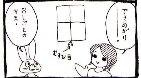 うさぎのみみちゃんさん(@usagitoseino)が描いた漫画