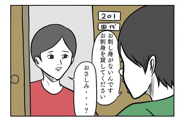 小山コータローさん(@MG_kotaro)の4コマ漫画「今日のおとなりさん」
