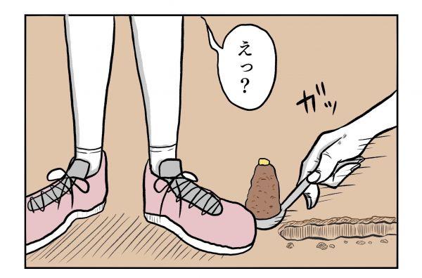 小山コータローさん(@MG_kotaro)の4コマ漫画「追いかけてコーン」