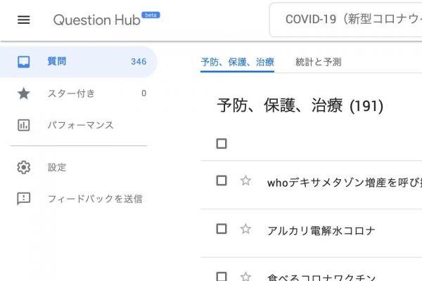 Googleが日本でも提供を開始するQuestion Hubのスクリーンショット。