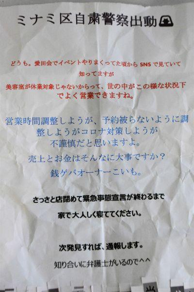 大阪市中央区の美容院で見つかった貼り紙。店舗の入り口に貼り付けられ、「ミナミ区自粛警察出動」などと書かれている。