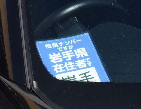 「県内へ通勤している」と運転者が話す県外ナンバー車=2020年6月20日、岩手県奥州市