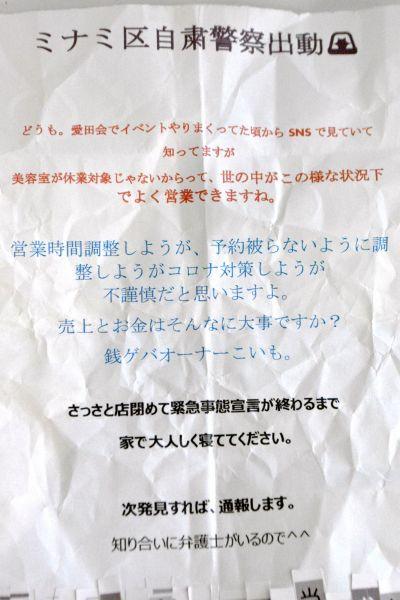 「ミナミ区自粛警察出動」などと書かれた貼り紙=大阪市中央区