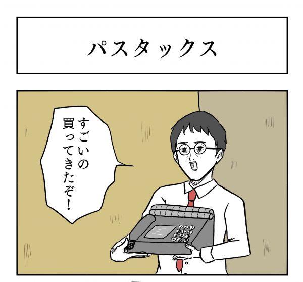 小山コータローさん(@MG_kotaro)の4コマ漫画「パスタックス」