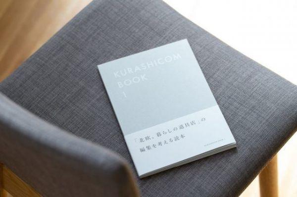 2019年、「北欧、暮らしの道具店」の編集を考えるハンドブック「KURASHICOM BOOK 1」を作成。悩んだときに寿山さんも見直すそう