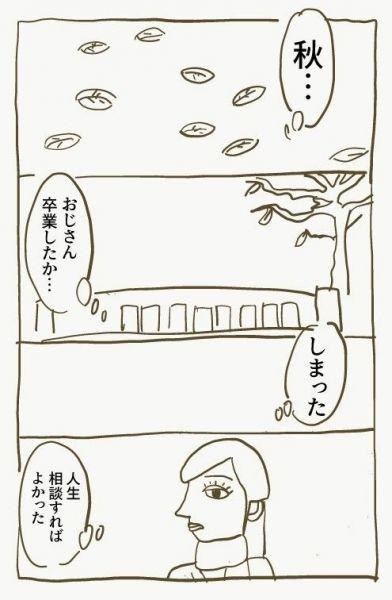 「おじさん」の1年を描いた漫画「人情商店街」(筑濱カズコ著)