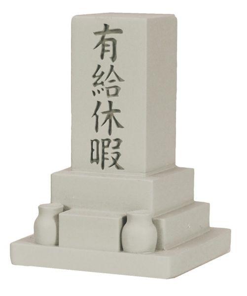 「有給休暇」の墓