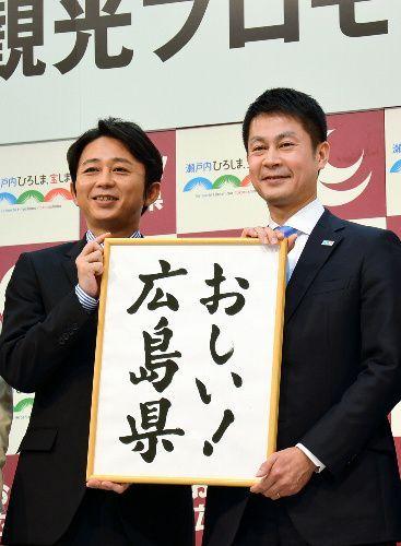 「おしい!広島県」のキャッチフレーズを披露する有吉弘行さん(左)と湯崎英彦知事=2012年3月27日、東京都豊島区