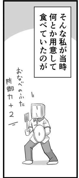 漫画「がんばれ私 きらきら道中 私が料理を始めた理由」