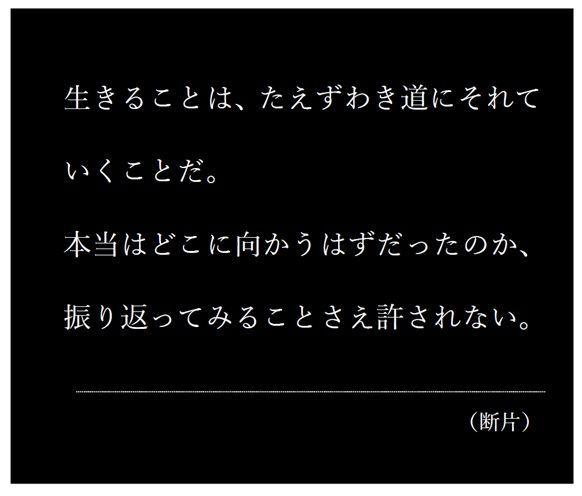 「絶望名人カフカの人生論」(新潮社)と「NHKラジオ深夜便 絶望名言」(飛鳥新社)から引用