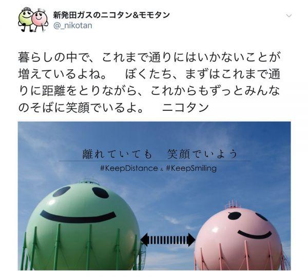 新潟県新発田市のガス供給会社「新発田ガス」が運営する、ツイッターアカウントの投稿。ニッコリと笑う2基のガスタンクの画像とともに、読者を励ますような文言が掲載されている。