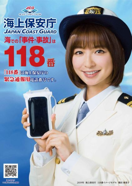 昨年の海上保安庁のポスター。同じくモデルは篠田麻里子さんだった