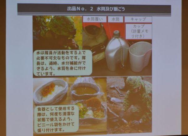 陸上自衛隊からの出品を紹介するスライド