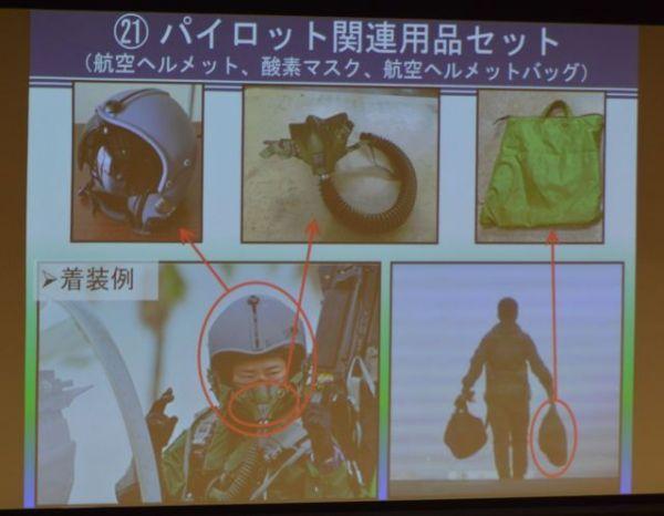 航空自衛隊からの出品を紹介するスライド