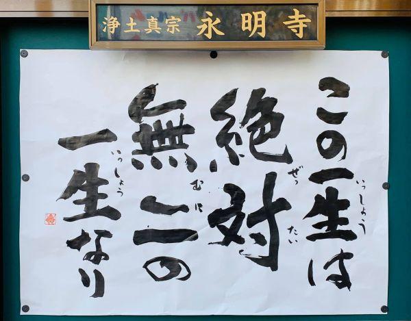 北九州市の寺院・永明寺に掲示されている法語