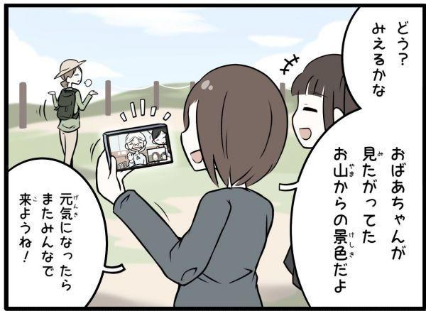 漫画「家族旅行中にスマホばっかり見てるヤツ」