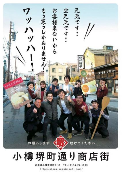 小樽堺町通り商店街が制作したポスター