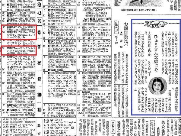 ムーミンの初回放送日は、「サザエさん」と「ハクション大魔王」の初回と同じ日。初代カツオの声は、大山のぶ代さんが演じている(右の青枠)=1969年10月5日朝日新聞朝刊11面