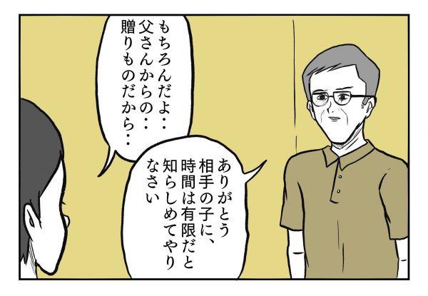 小山コータローさん(@MG_kotaro)の4コマ漫画「タイムイズマネー」