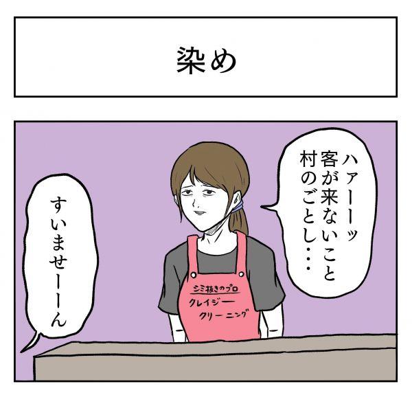 小山コータローさん(@MG_kotaro)の4コマ漫画「染め」