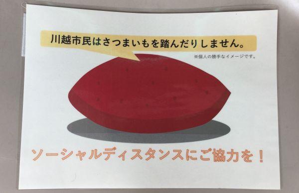 JR川越駅の駅員が考案し、ホームのベンチに貼り出されたチラシ。ソーシャルディスタンスを取るよう、地元特産であるサツマイモのイラストを使って呼びかけている