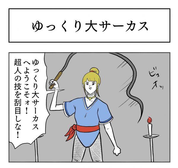 小山コータローさん(@MG_kotaro)の4コマ漫画「ゆっくり大サーカス」