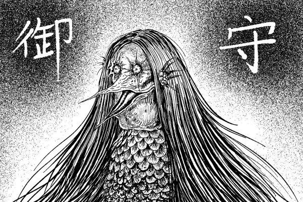 ホラー漫画家の伊藤潤二さんがツイッターに投稿した「アマビエ」。「御守」という言葉が添えられている